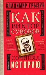 Грызун В. Как Виктор Суворов сочинял историю.