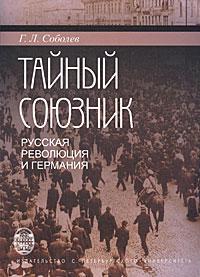 Тайный Союзник Русская Революция И Германия