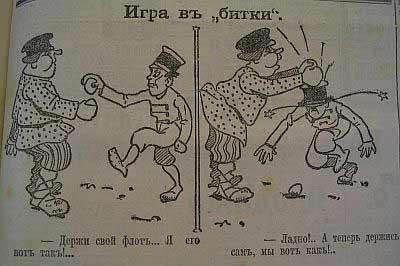 Газетная карикатура времен русско-японской войны