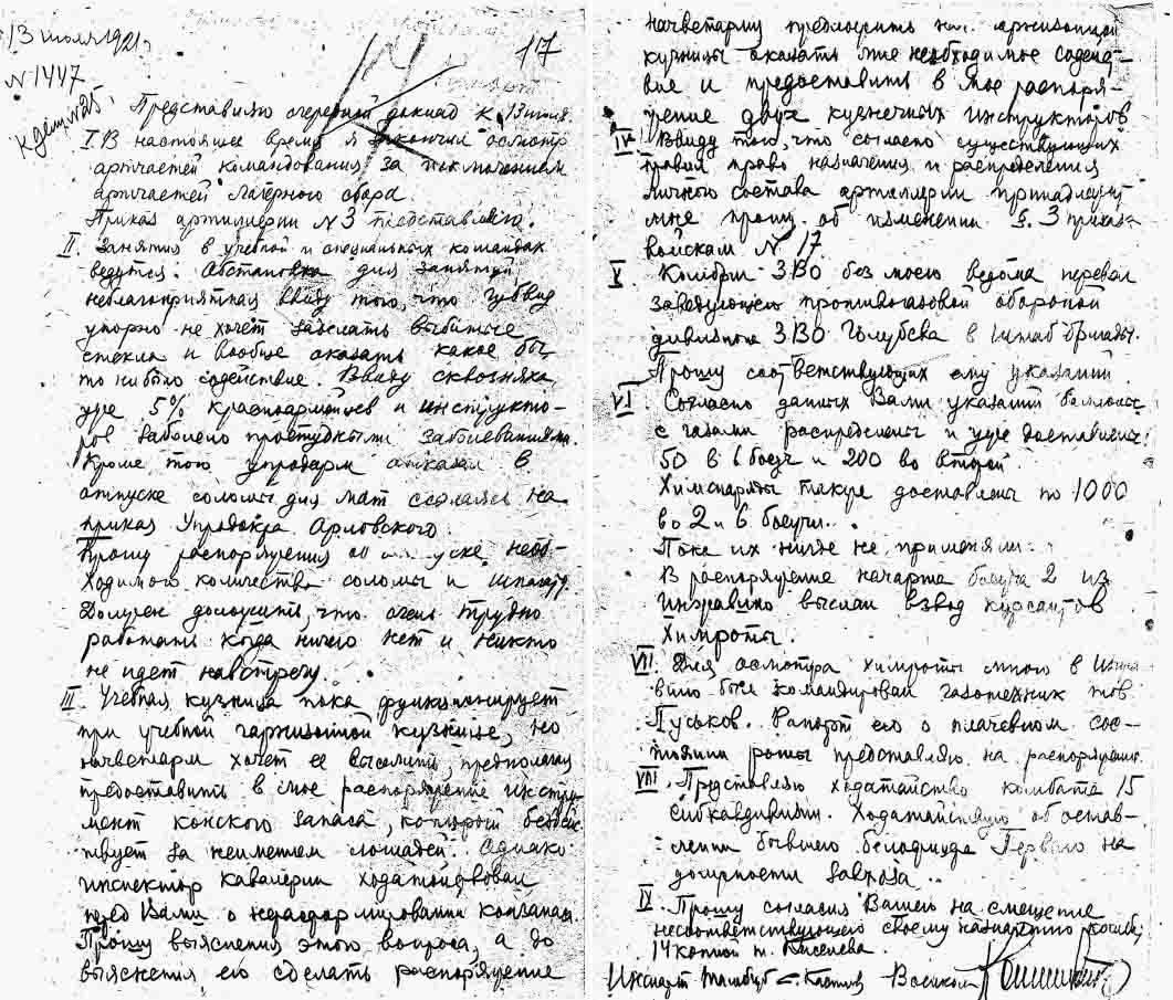 Рис.2. Доклад инспектора артиллерии С.М. Касинова от 13 июля 1921 г.