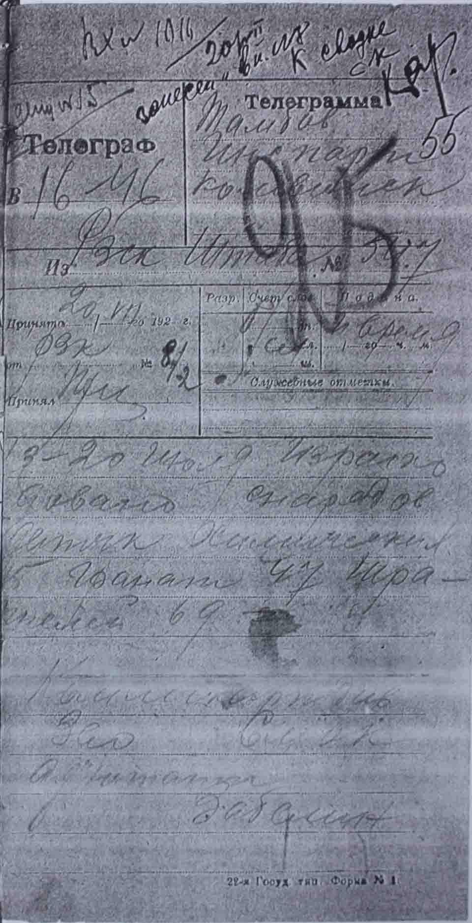 Рис.3. Рапорт начарта-2 Х.К. Смока о расходе боеприпасов артиллерией 2-го боеучастка за период 13-20 июля 1921 г.