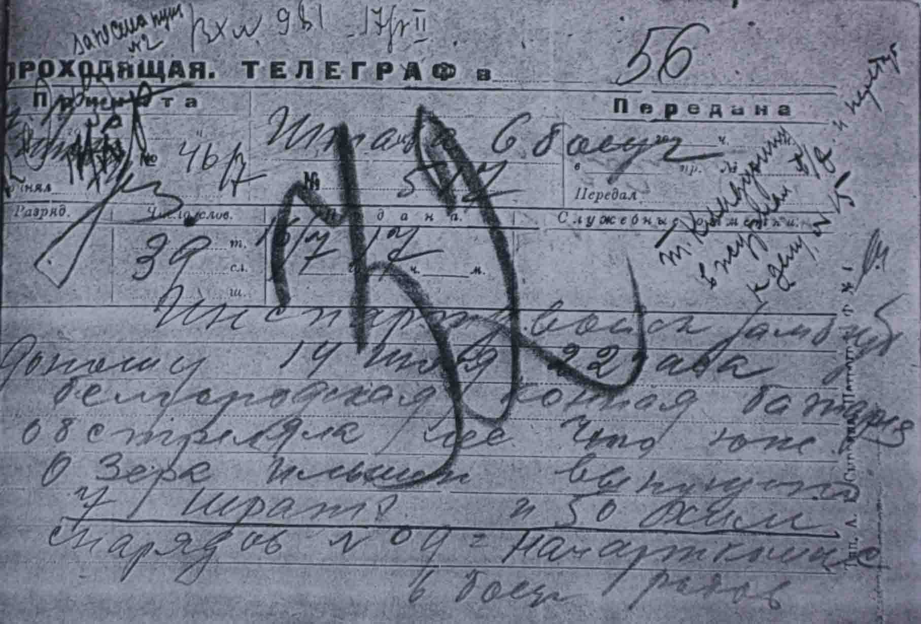 Рис.4. Донесение Начарта-6 Радова об обстреле леса близ озера Ильмень 14 июля 1921 г.